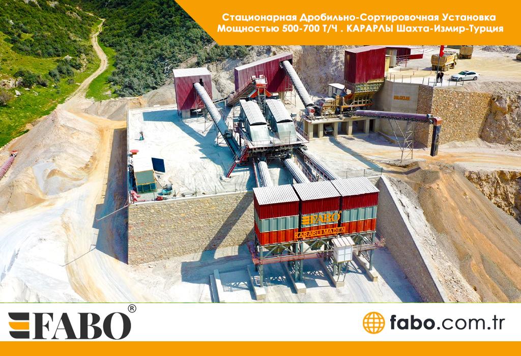 Стационарная Дробильно-Сортировочная Установка Мощностью 500-700 ТЧ . КАРАРЛЫ Шахта-Измир-Турция