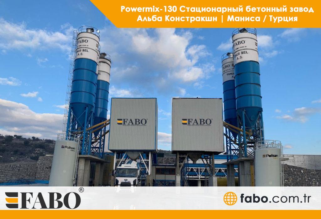 Powermix-130 Стационарный бетонный завод   Альба Констракшн   Маниса / Турция